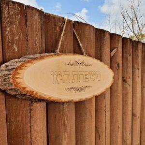 שלט עץ משפחה חרוט על עץ